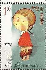 Aquarius Ukraine Stamp