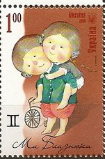 Gemini Ukraine Stamp
