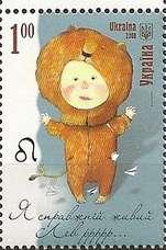 Leo Ukraine Stamp