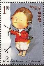 Sagittarius Ukraine Stamp