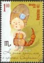 Scorpio Ukraine Stamp