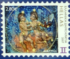 Gemini Greek Stamp