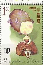Virgo Ukraine Stamp