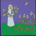 Virgo Hebrew Zodiac