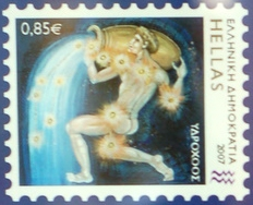 Aquarius Greek Stamp